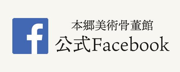 本郷美術骨董館 公式Facebook