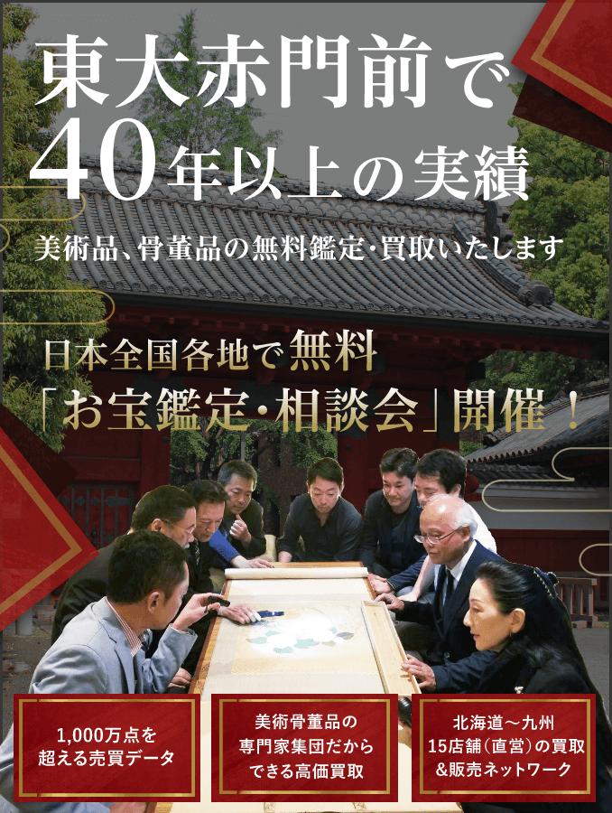 日本全国各地でお宝鑑定会開催