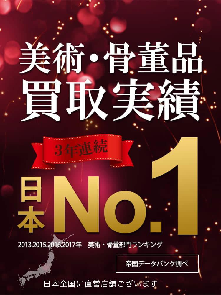 美術・骨董品買取実績 3年連続NO.1