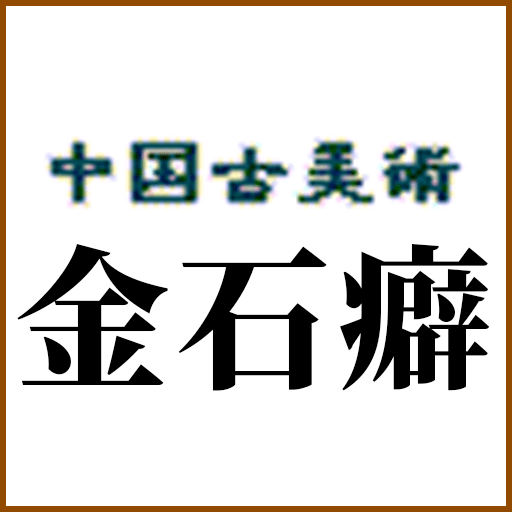 中国古美術 金石癖