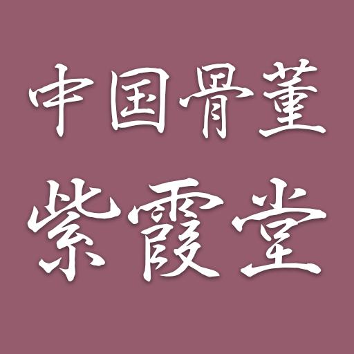 中国骨董 紫霞堂